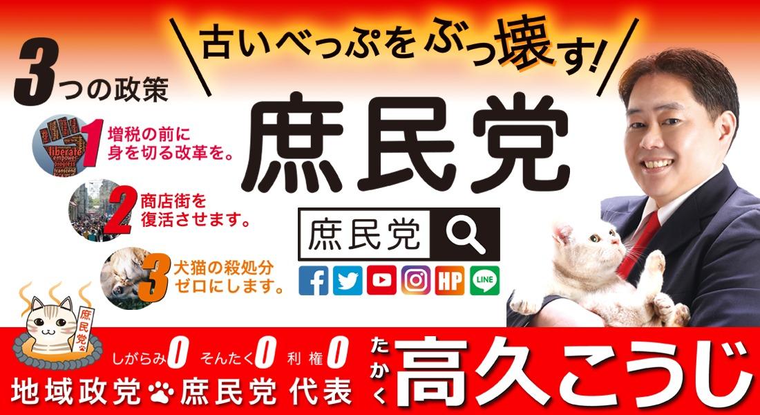 地域政党庶民党代表のホームページ